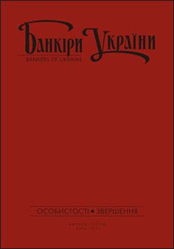 Банкіри України. Особистості. Звершення 2007