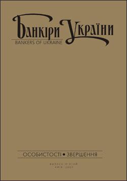 Банкіри України 2010