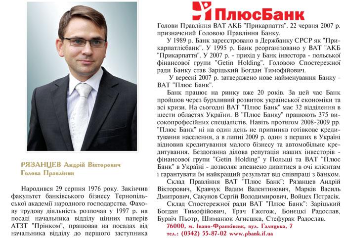 Банкіри україни 2010 плюс банк