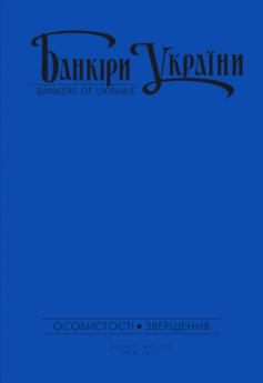 Банкіри України