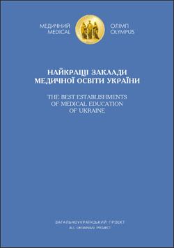 Найкращі заклади медичной освіти України