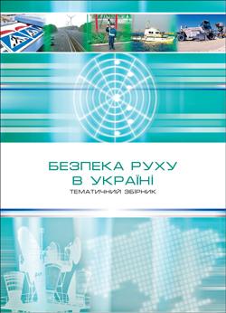 Безпека руху в Україні (тематичний збірник) 2006