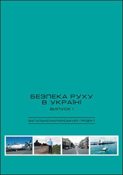 Безпека руху в Україні 2007
