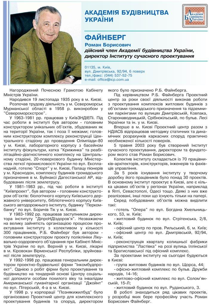ФАЙНБЕРГ РОМАН БОРИСОВИЧ