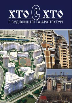 Хто є хто в будівництві та архітектурі 2008