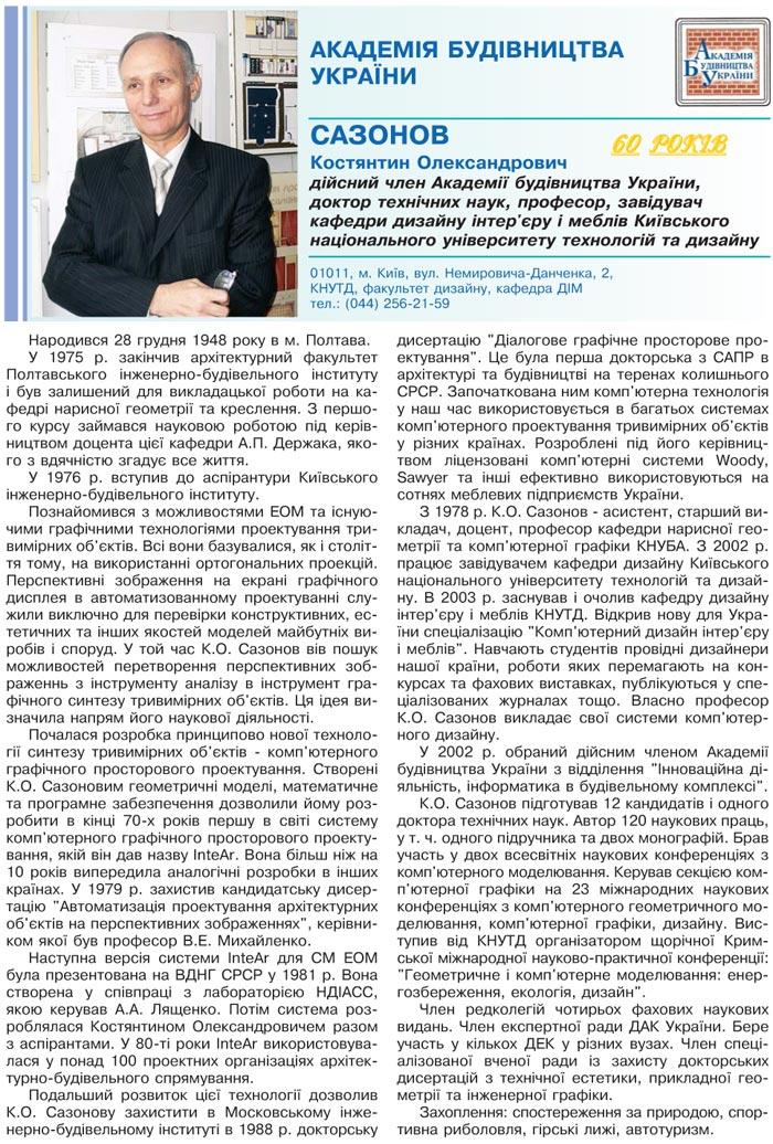 САЗОНОВ КОСТЯНТИН ОЛЕКСАНДРОВИЧ