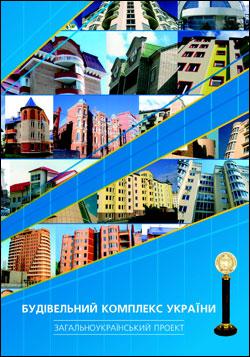 Будівельний комплекс України 2006