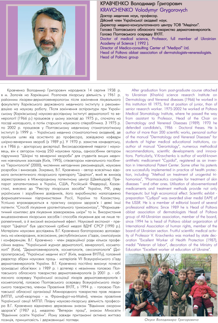 КРАВЧЕНКО ВОЛОДИМИР ГРИГОРОВИЧ - ДИРЕКТОР МЕДИКО-КОНСУЛЬТАТИВНОГО ЦЕНТРУ ТОВ