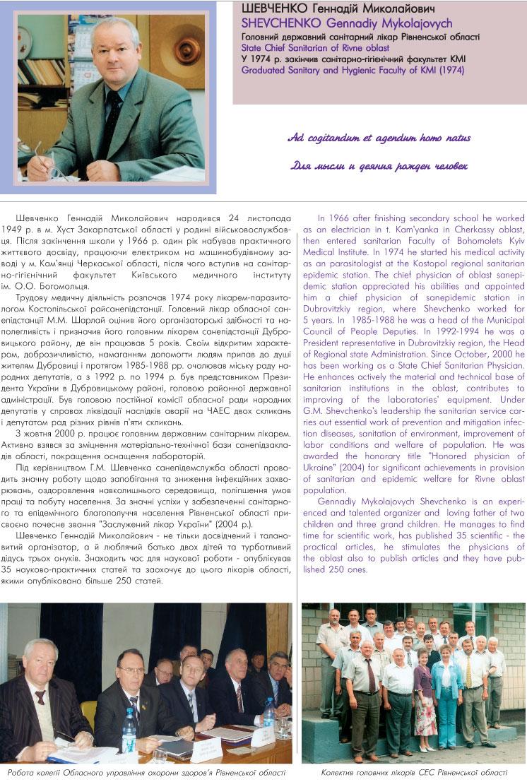 ШЕВЧЕНКО ГЕННАДІЙ МИКОЛАЙОВИЧ - ГОЛОВНИЙ ДЕРЖАВНИЙ САНІТАРНИЙ ЛІКАР РІВНЕНСЬКОЇ ОБЛАСТІ