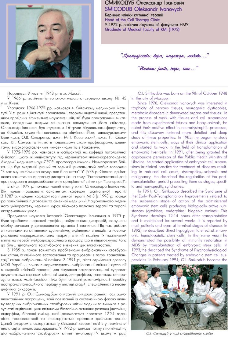 СМИКОДУБ ОЛЕКСАНДР ІВАНОВИЧ - КЕРІВНИК КЛІНІКИ КЛІТИННОЇ ТЕРАПІЇ
