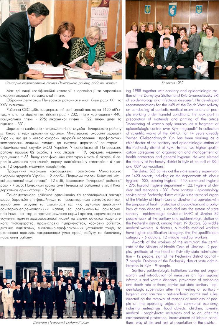 ЮН ЄВГЕН ОЛЕКСАНДРОВИЧ - ГОЛОВНИЙ ЛІКАР САНІТАРНО-ЕПІДЕМІОЛОГІЧНОЇ СТАНЦІЇ ПЕЧЕРСЬКОГО РАЙОНУ М. КИЄВА