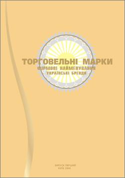 Торговельні марки. Фірмові найменування. Українські бренди 2008