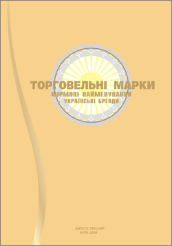 Українські бренди