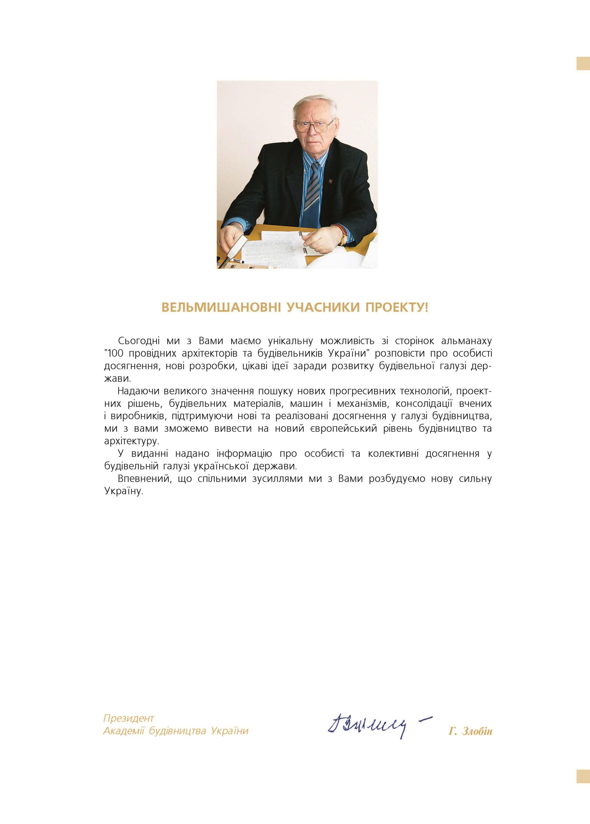 Привітання Президента Академії будівництва України Г.Злобіна