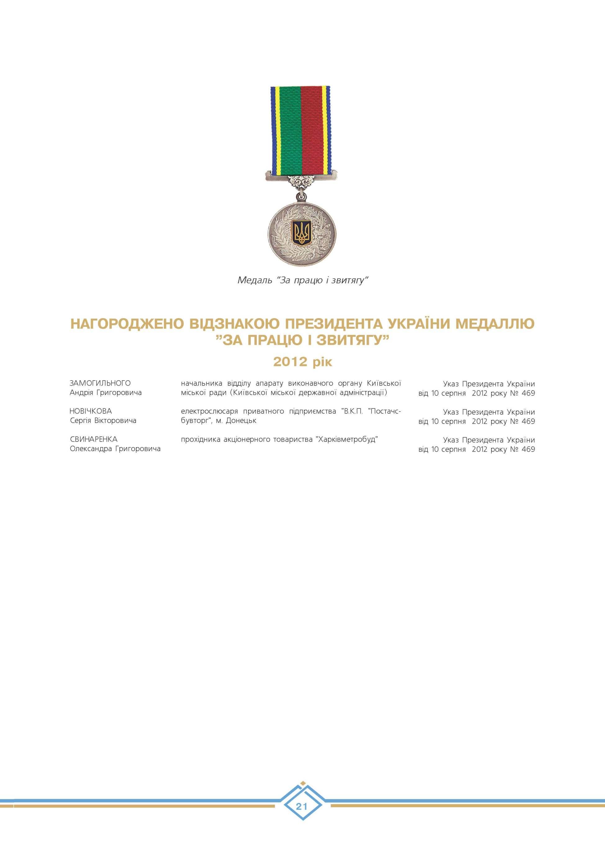 Будівельники відзначені Президентом України медаллю
