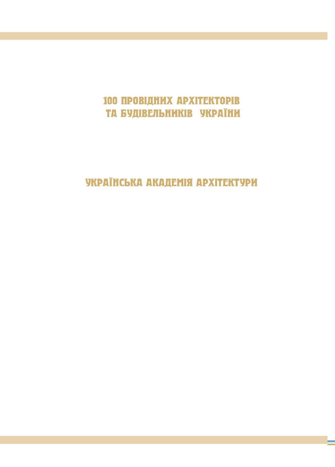 Українська академія архітектури