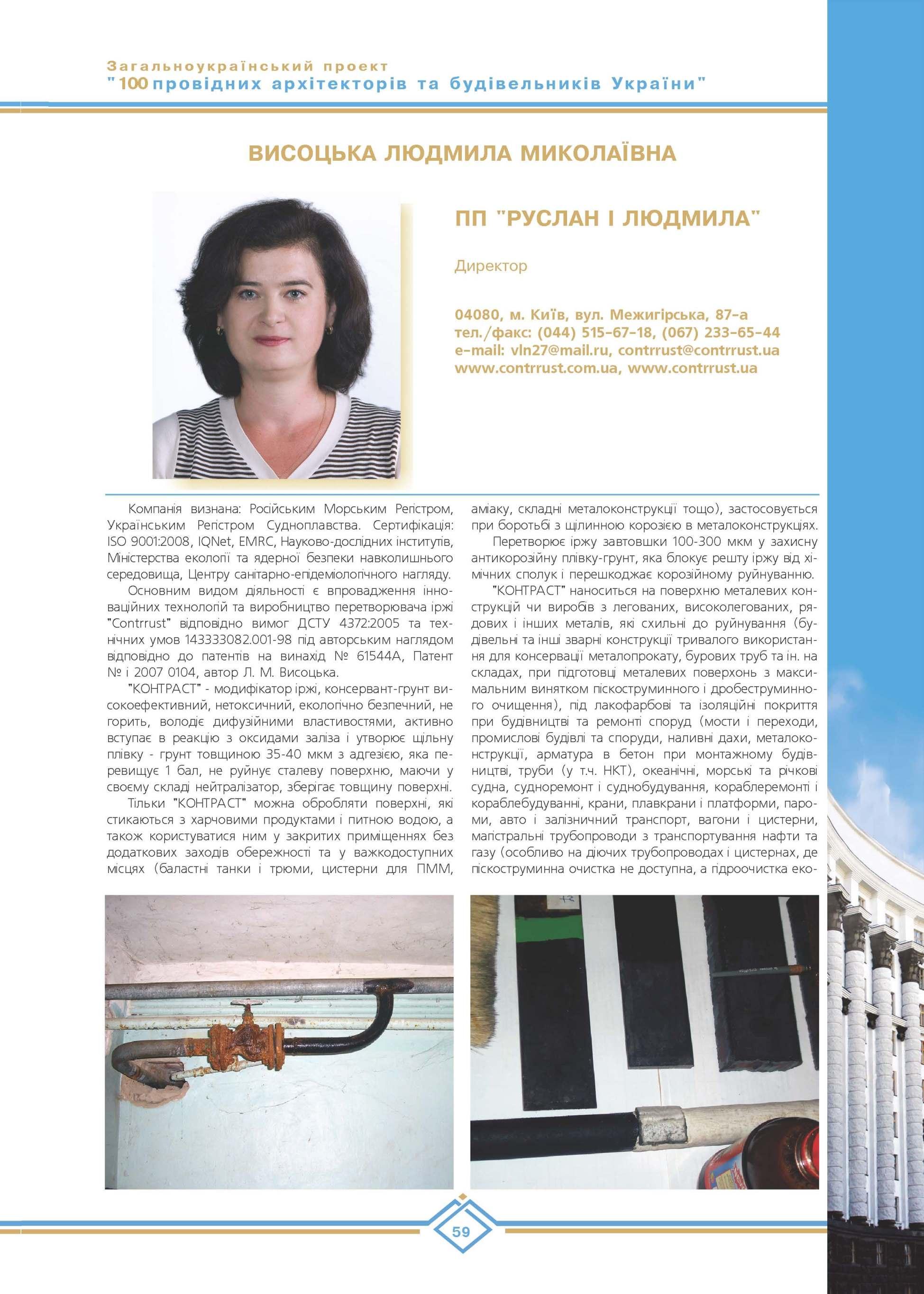 Висоцька Людмила Миколаївна