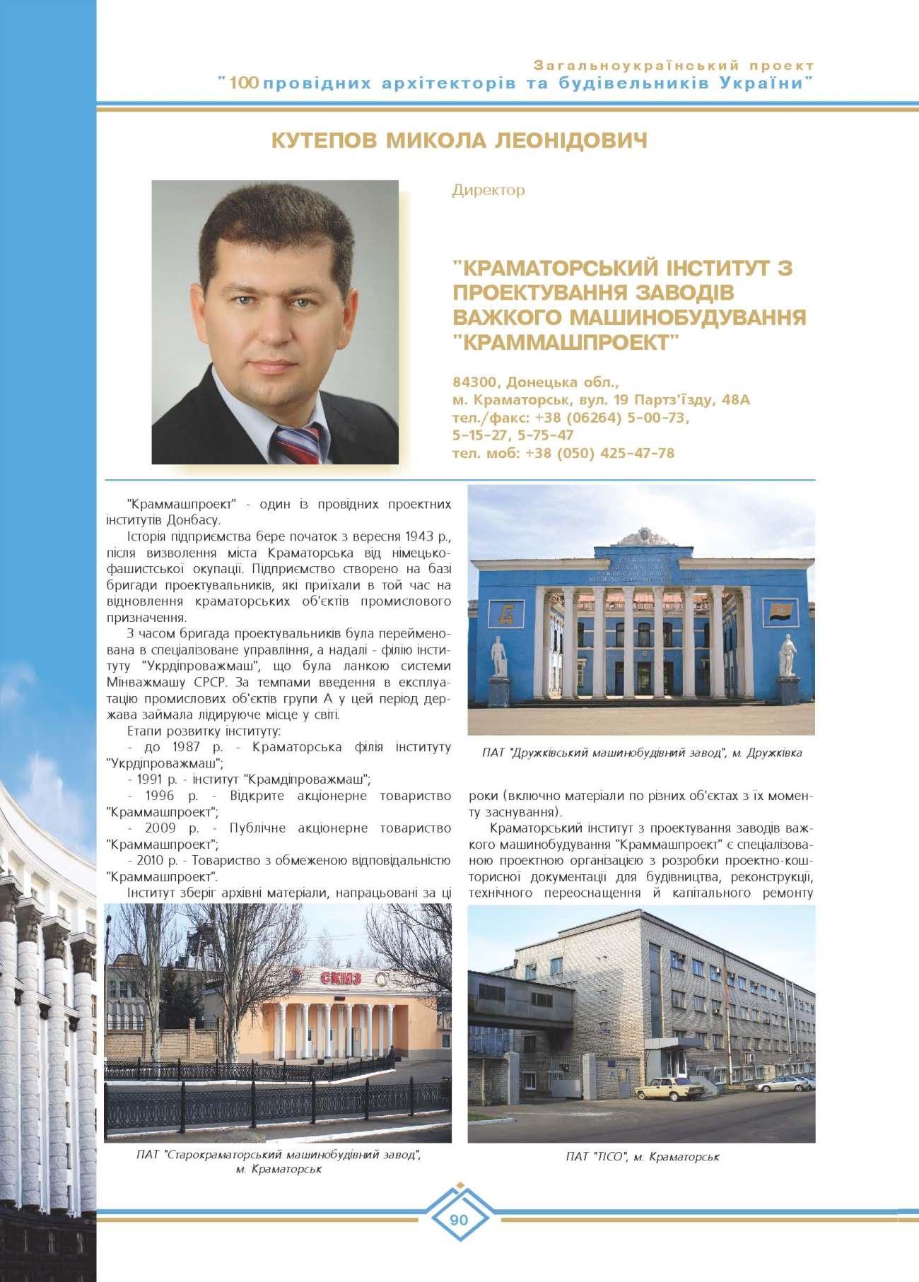 Кутепов Микола Леонідович