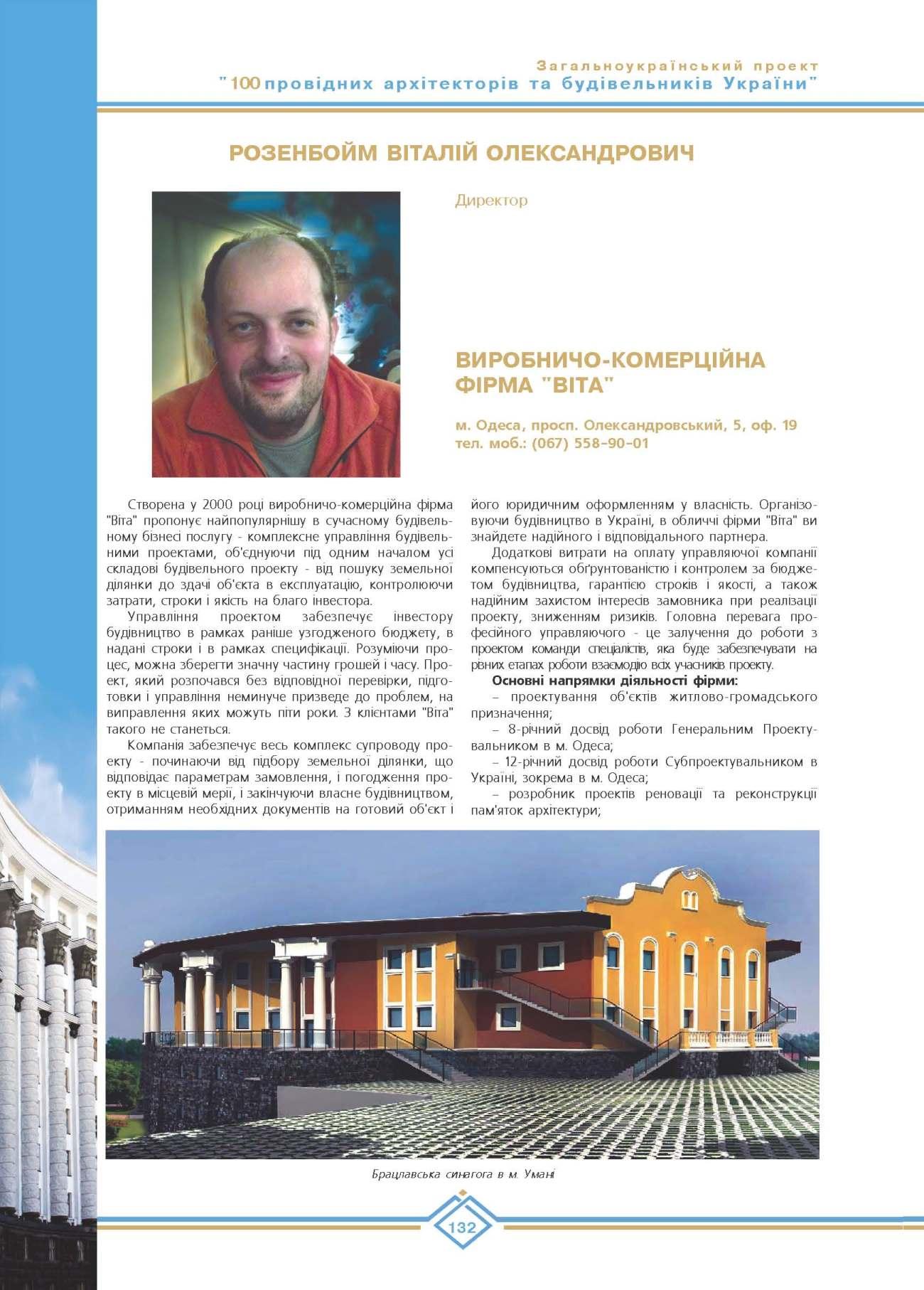 Розенбойм Віталій Олександрович