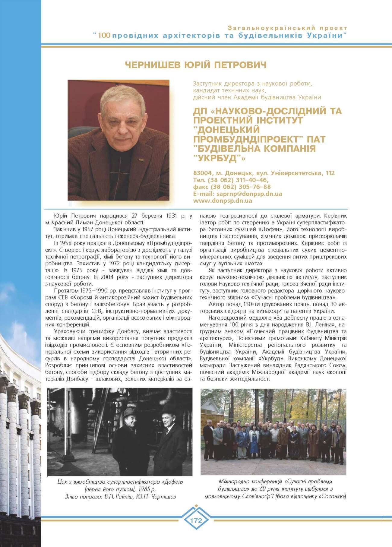 Чернишев Юрій Петрович