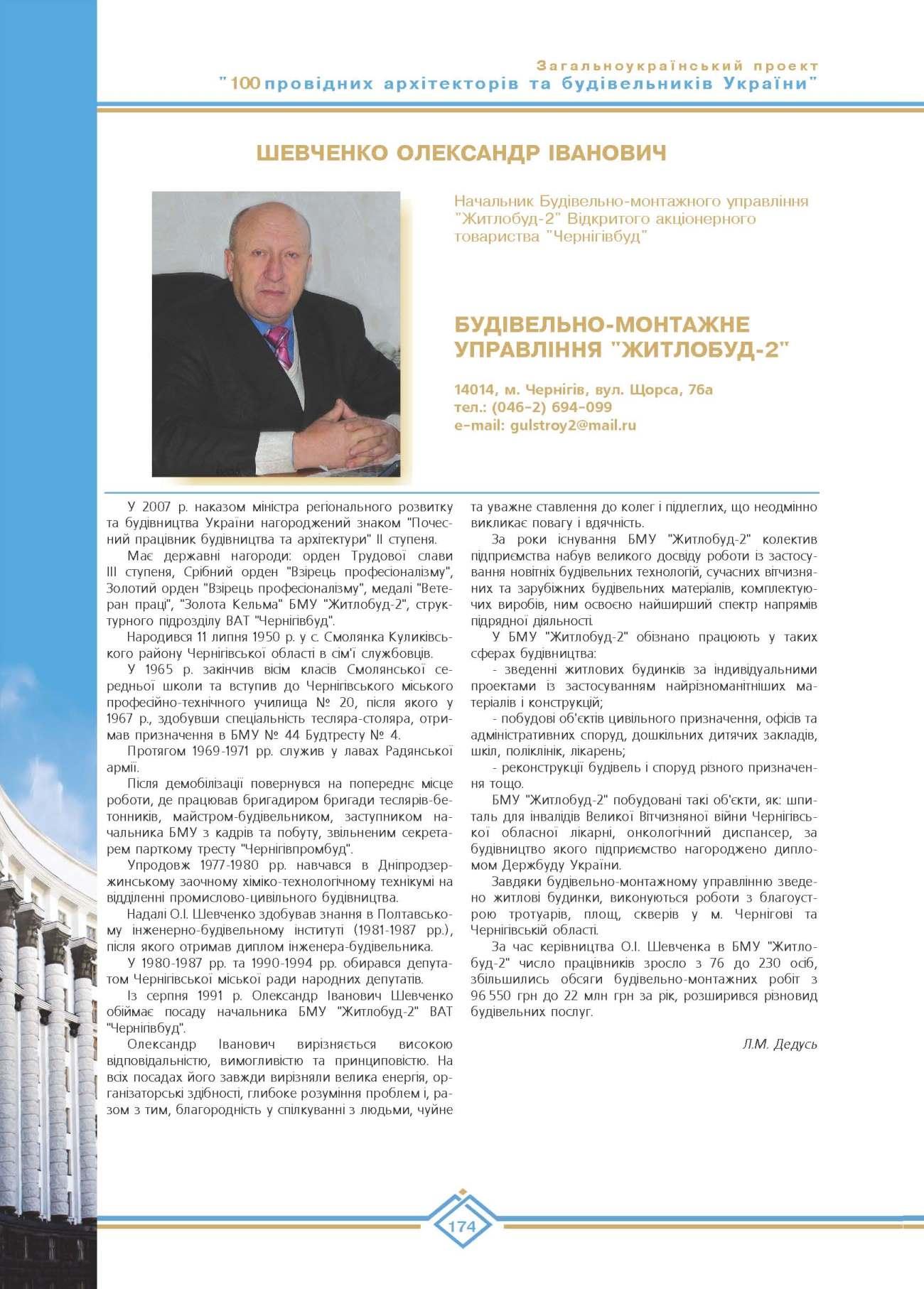 Шевченко Олександр Іванович