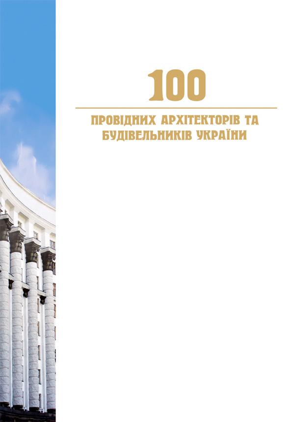 100 провідних будівельників та архітекторів України 2012