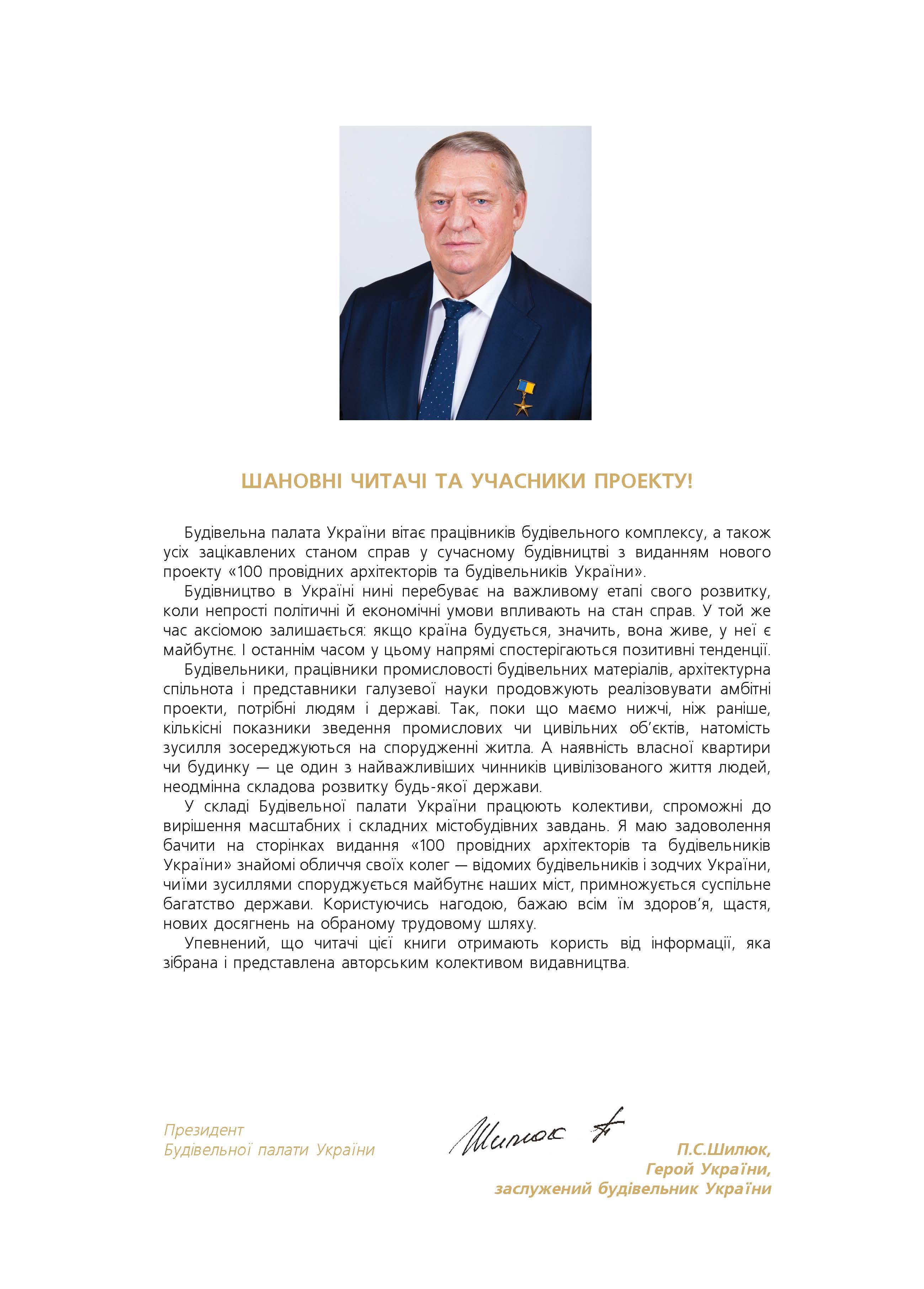 Привітання Президента Будівельної палати України П.С.Шилюк