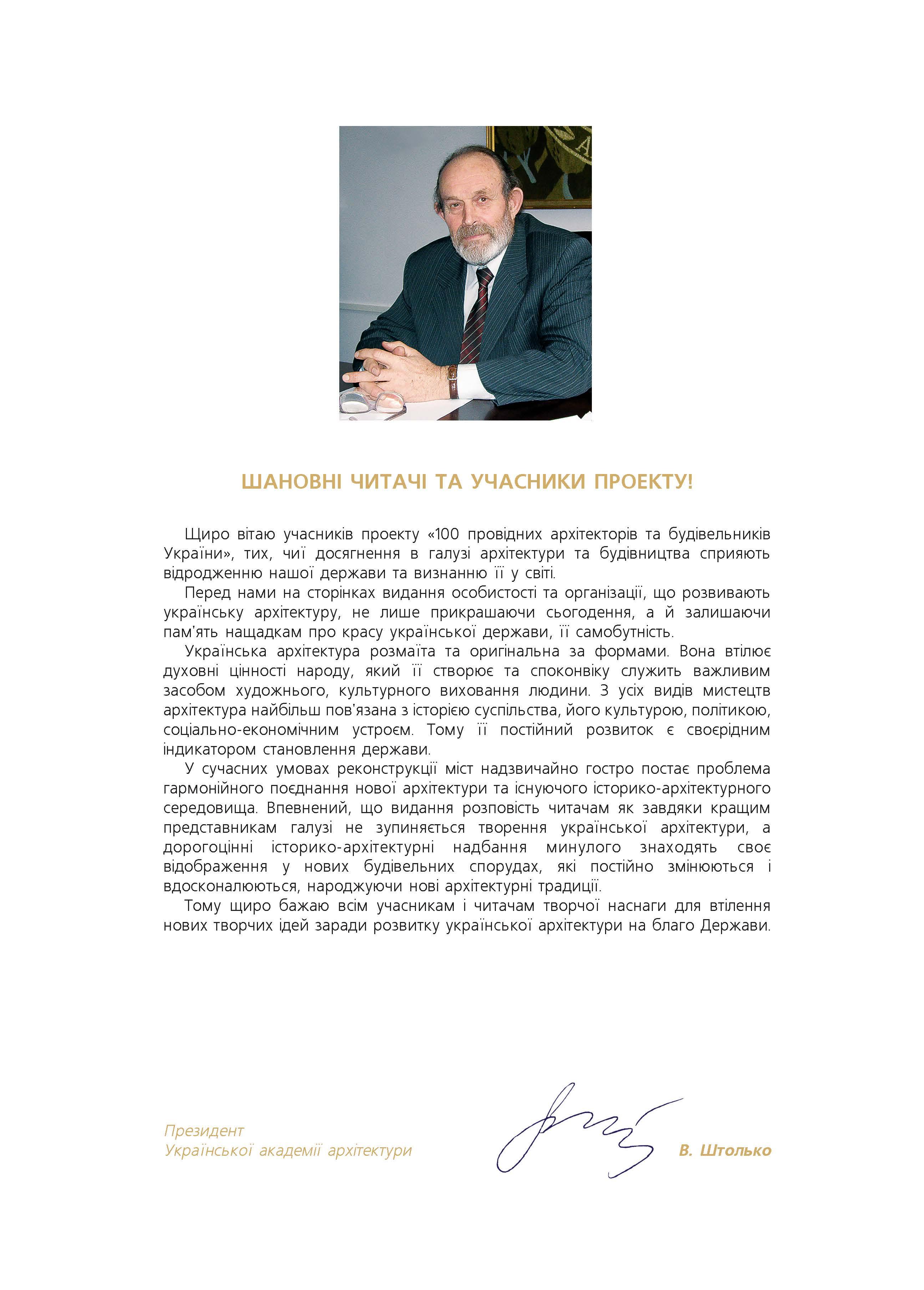 Привітання Президента Української академії архітектури В.Штолька