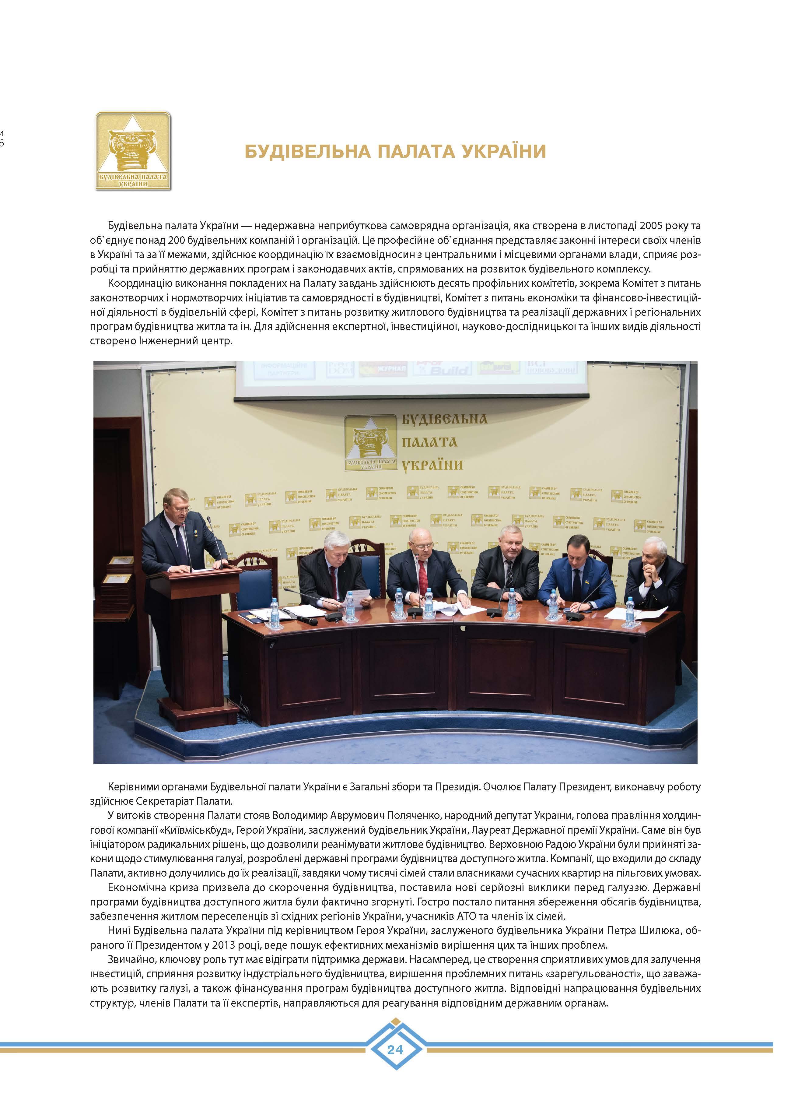 Будівельна палата України