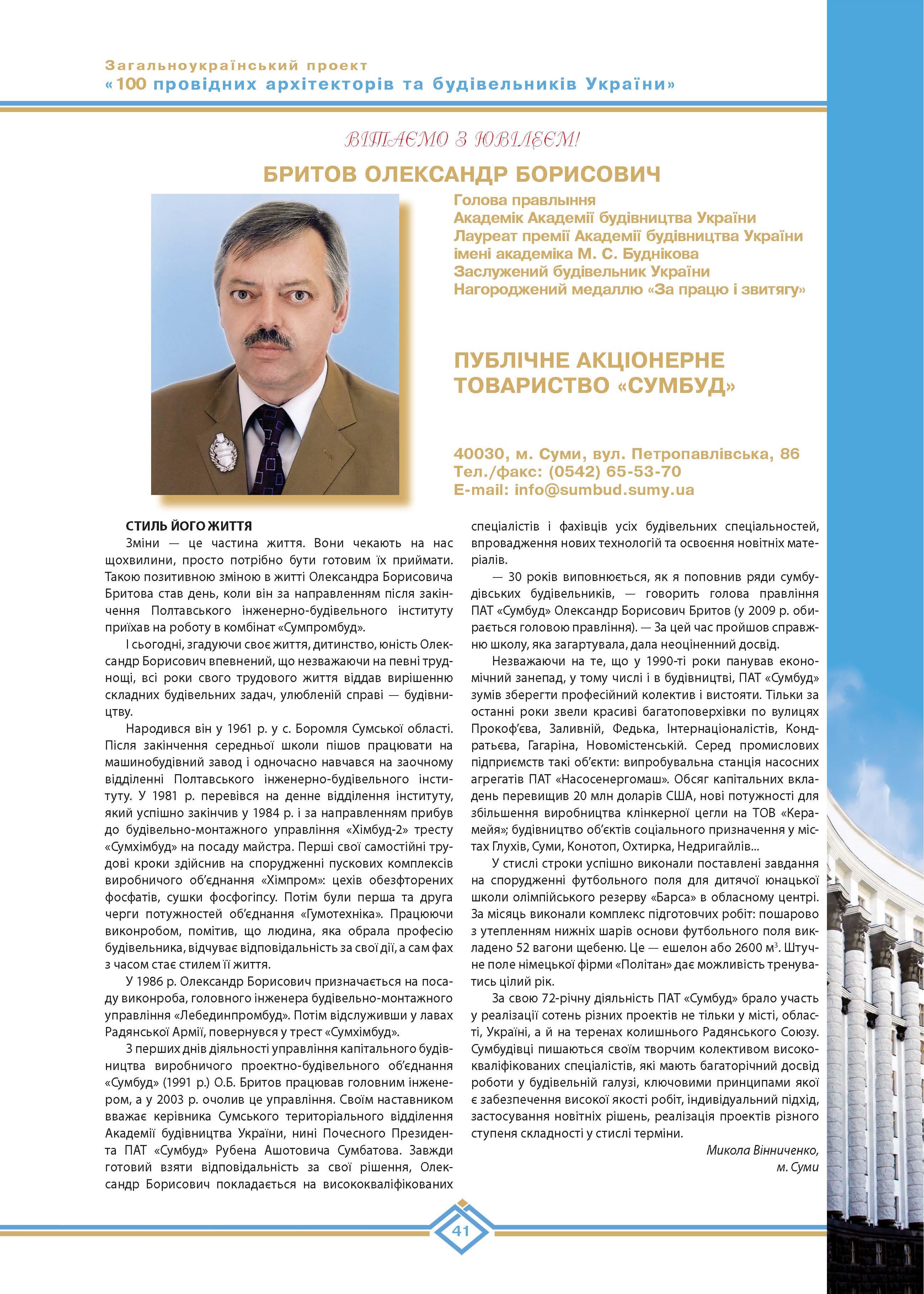 Бритов Олександр Борисович