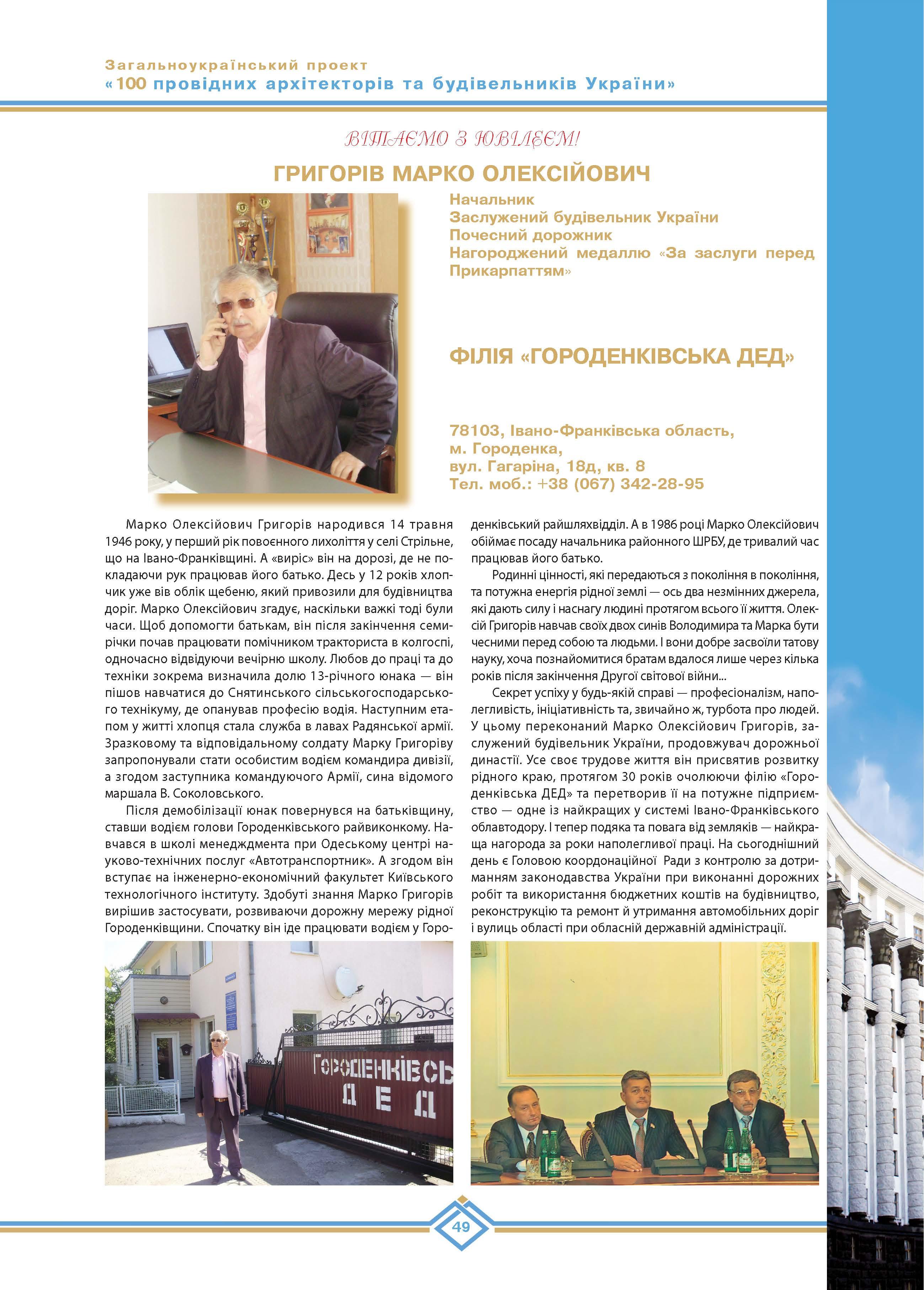 Григорів Марко Олексійович