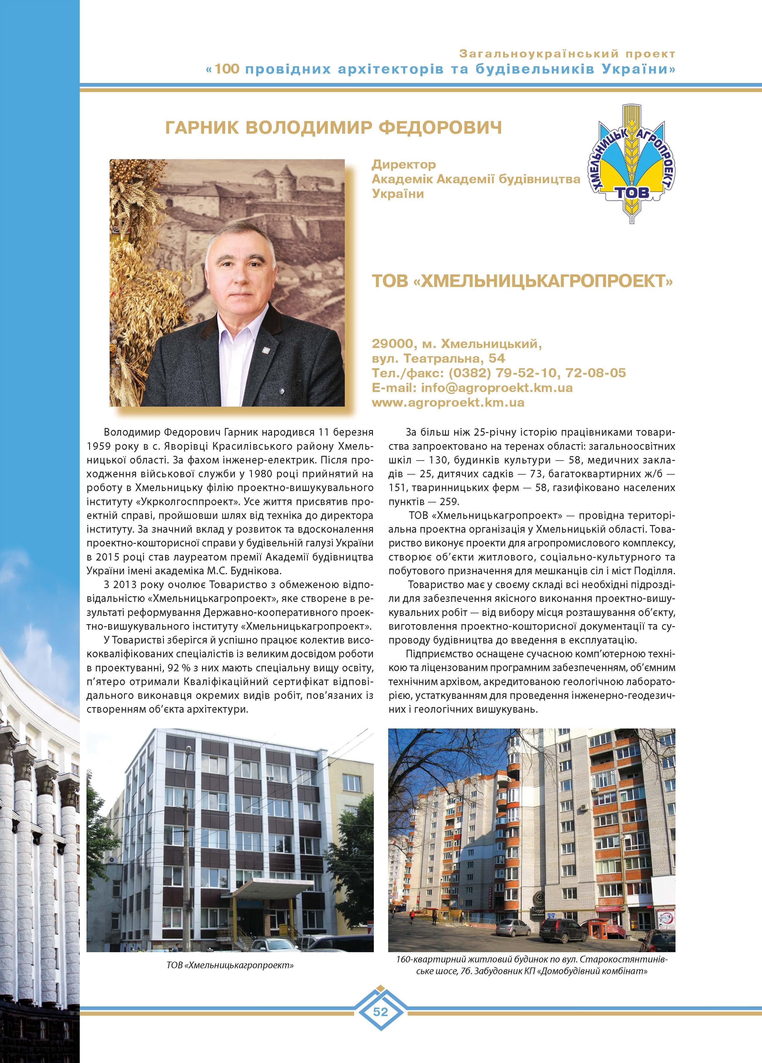 Гарник Володимир Федорович