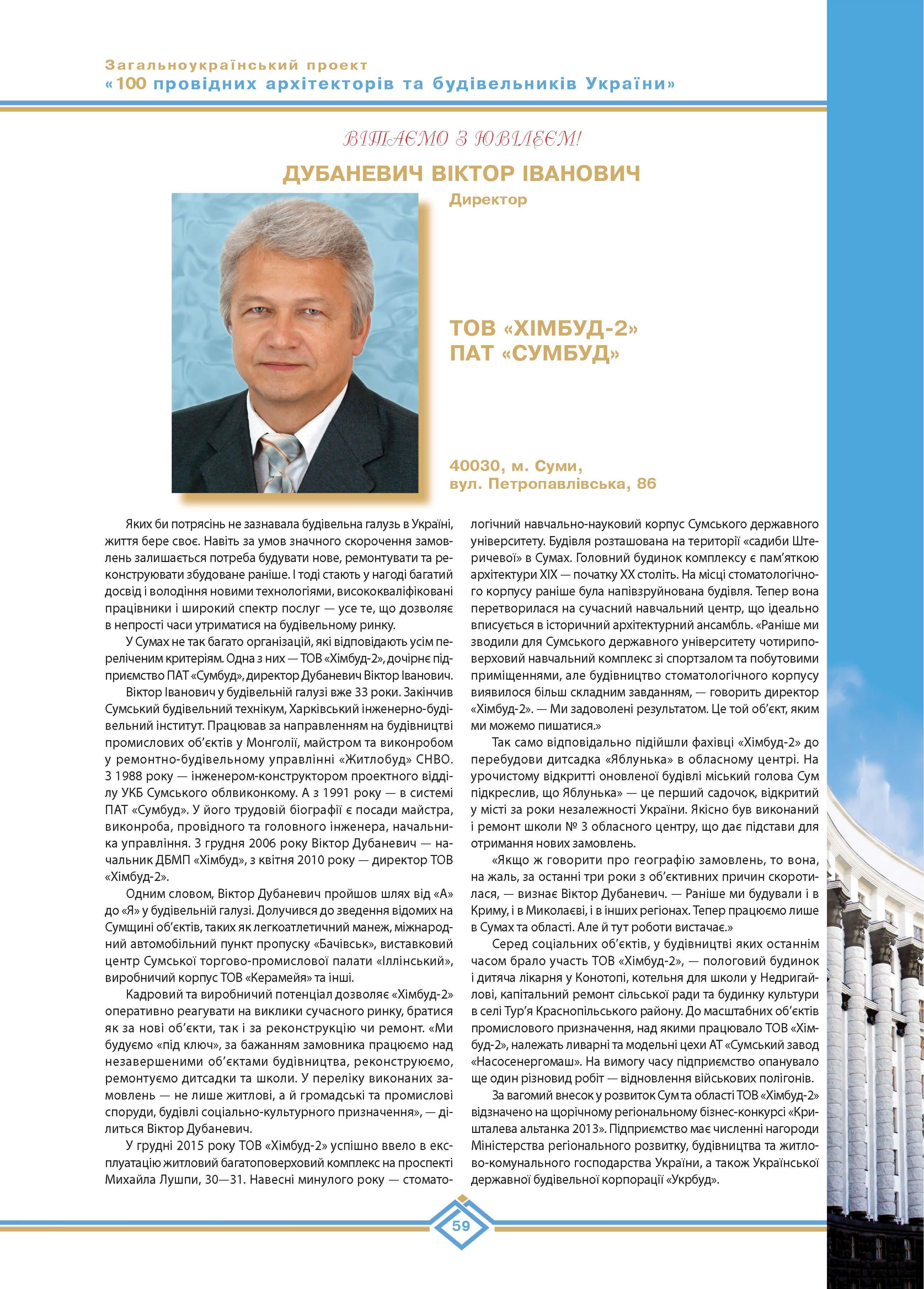 Дубаневич Віктор Іванович