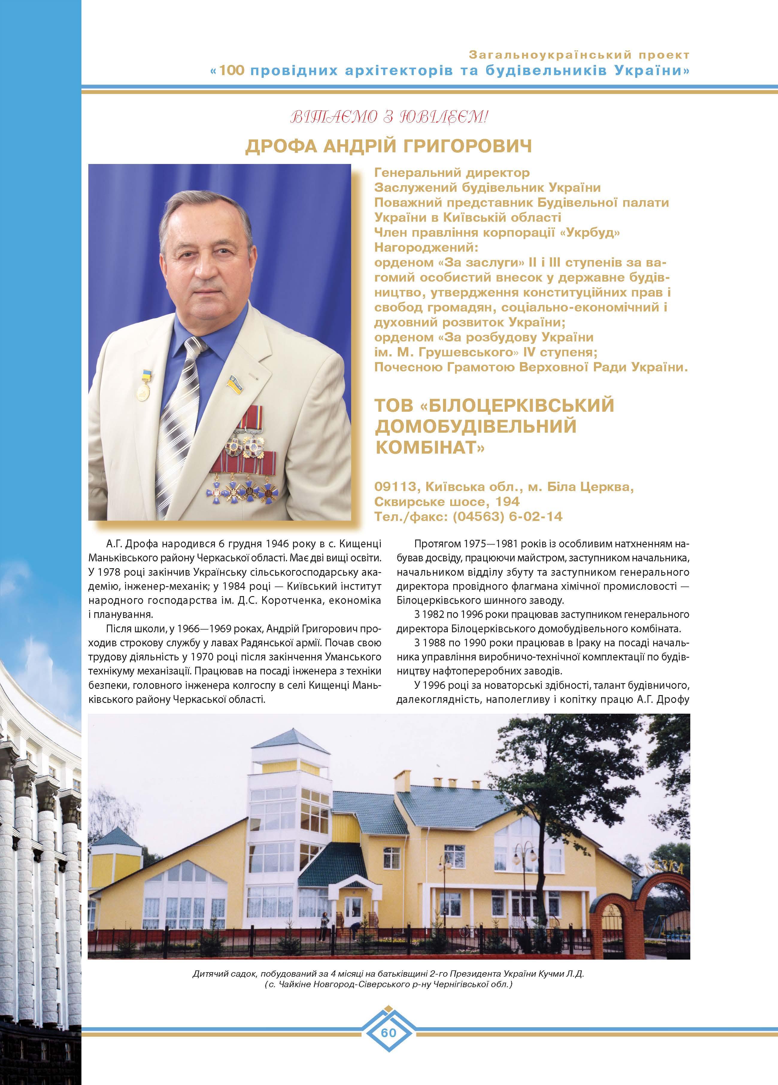 Дрофа Андрій Григорович