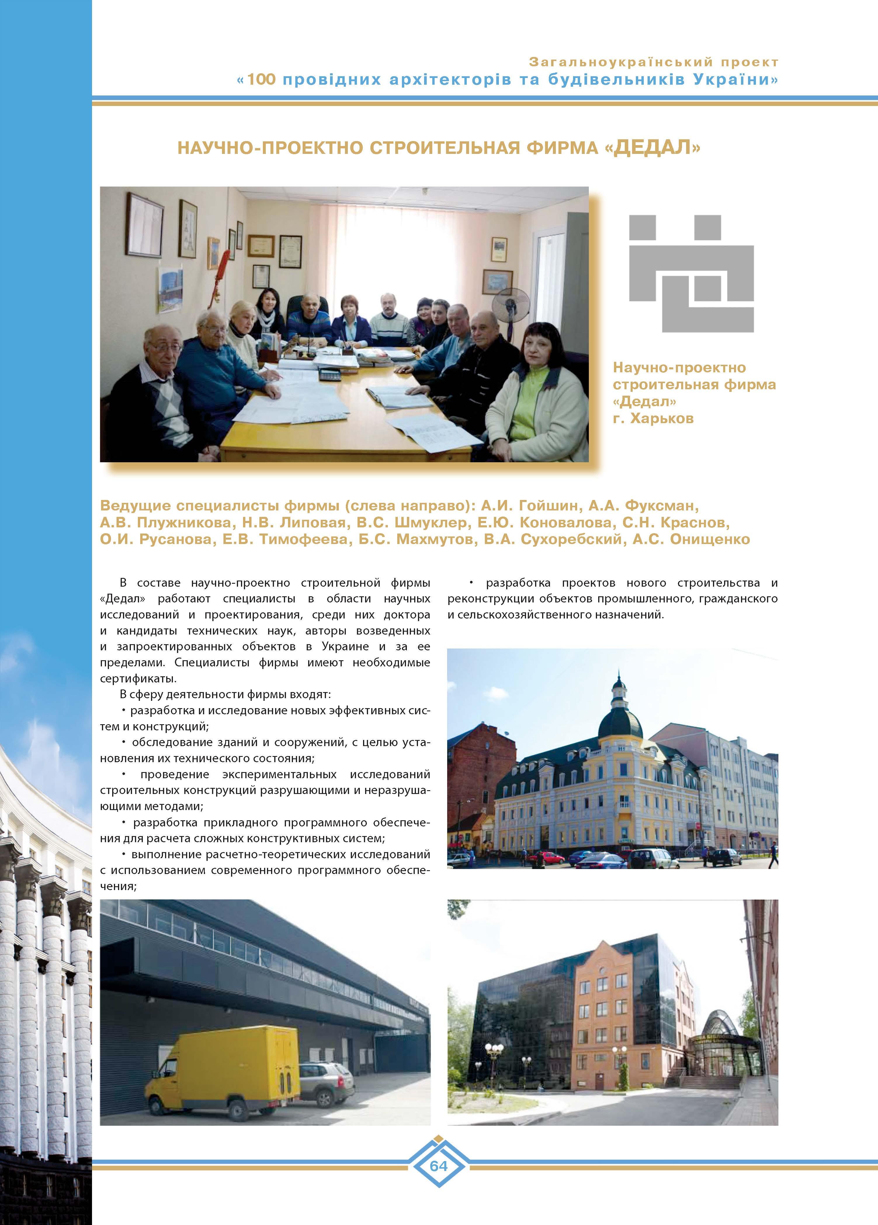 Научно-проектно строительной фирмы «Дедал»