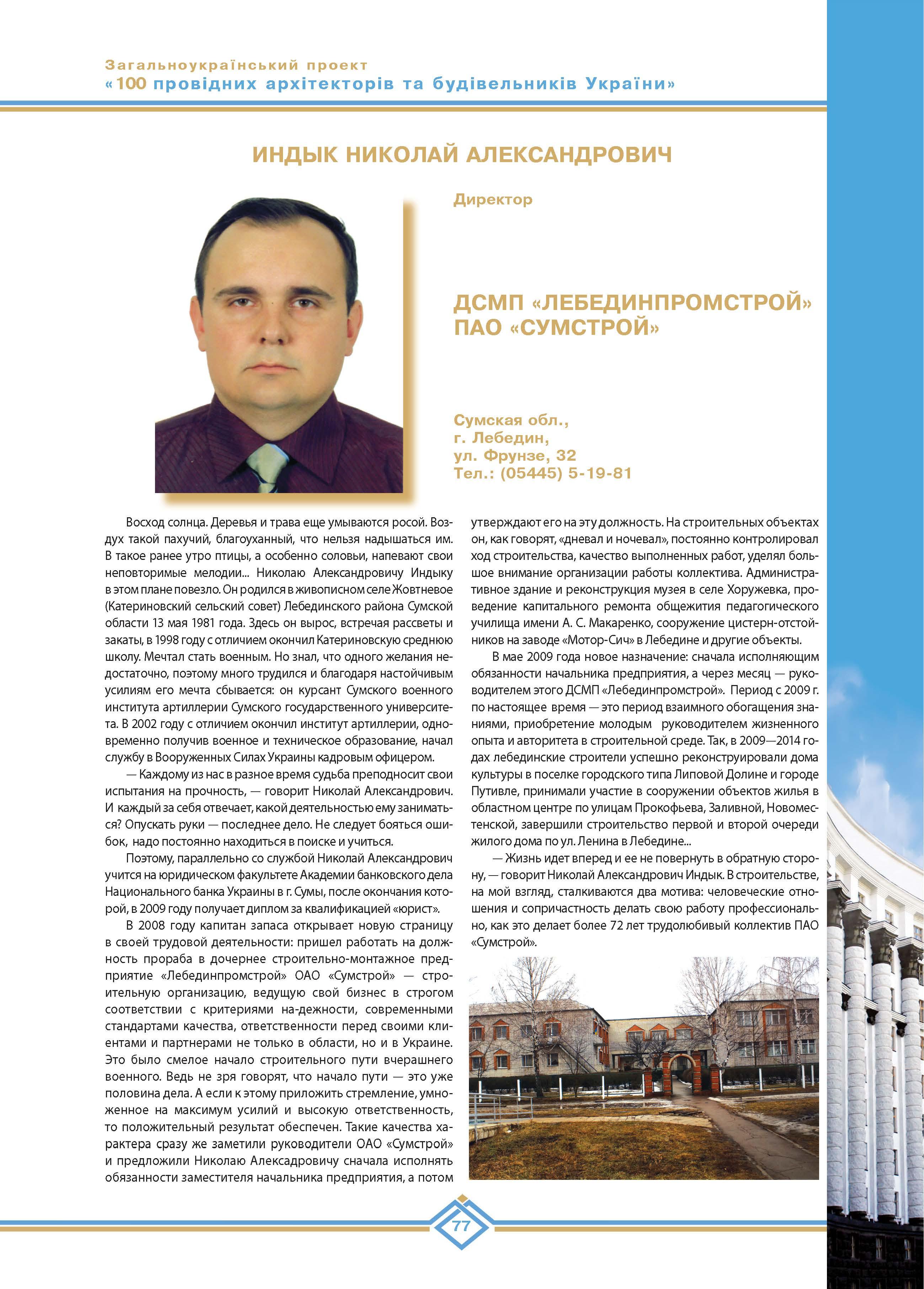 Индык Николай Александрович