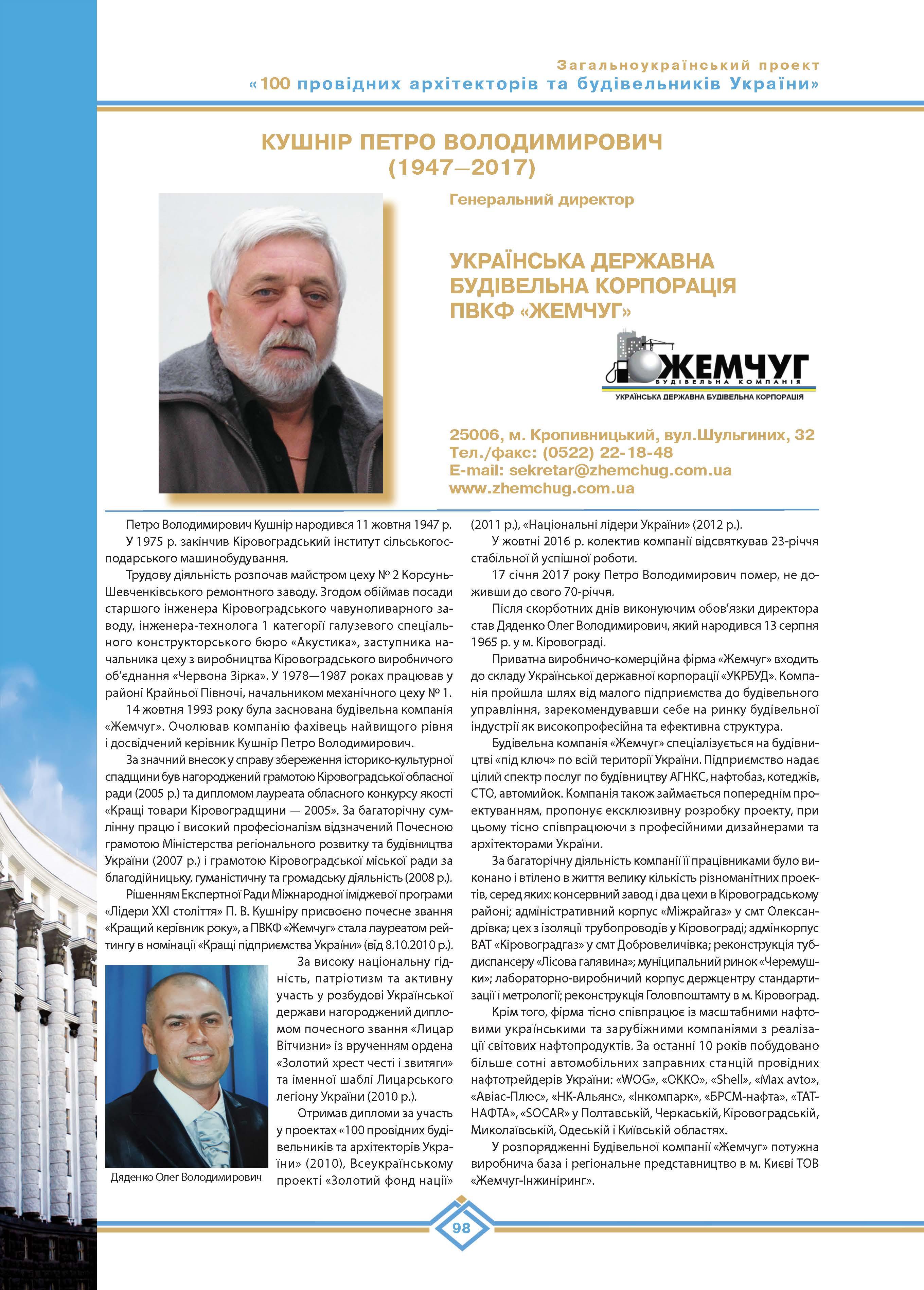 Кушнір Петро Володимирович, Бащенко Віктор Анатолійович