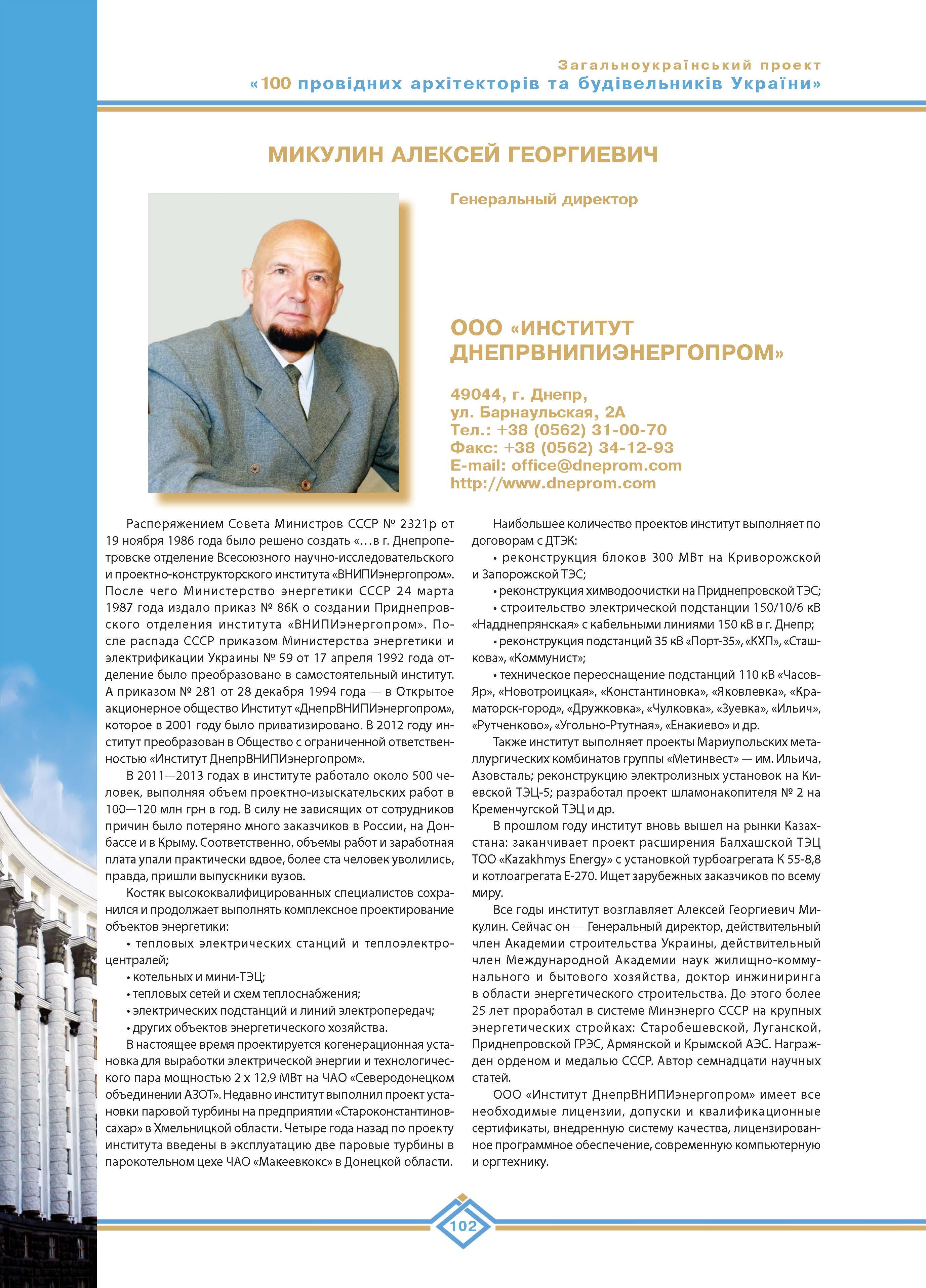 Микулин Алексей Георгиевич