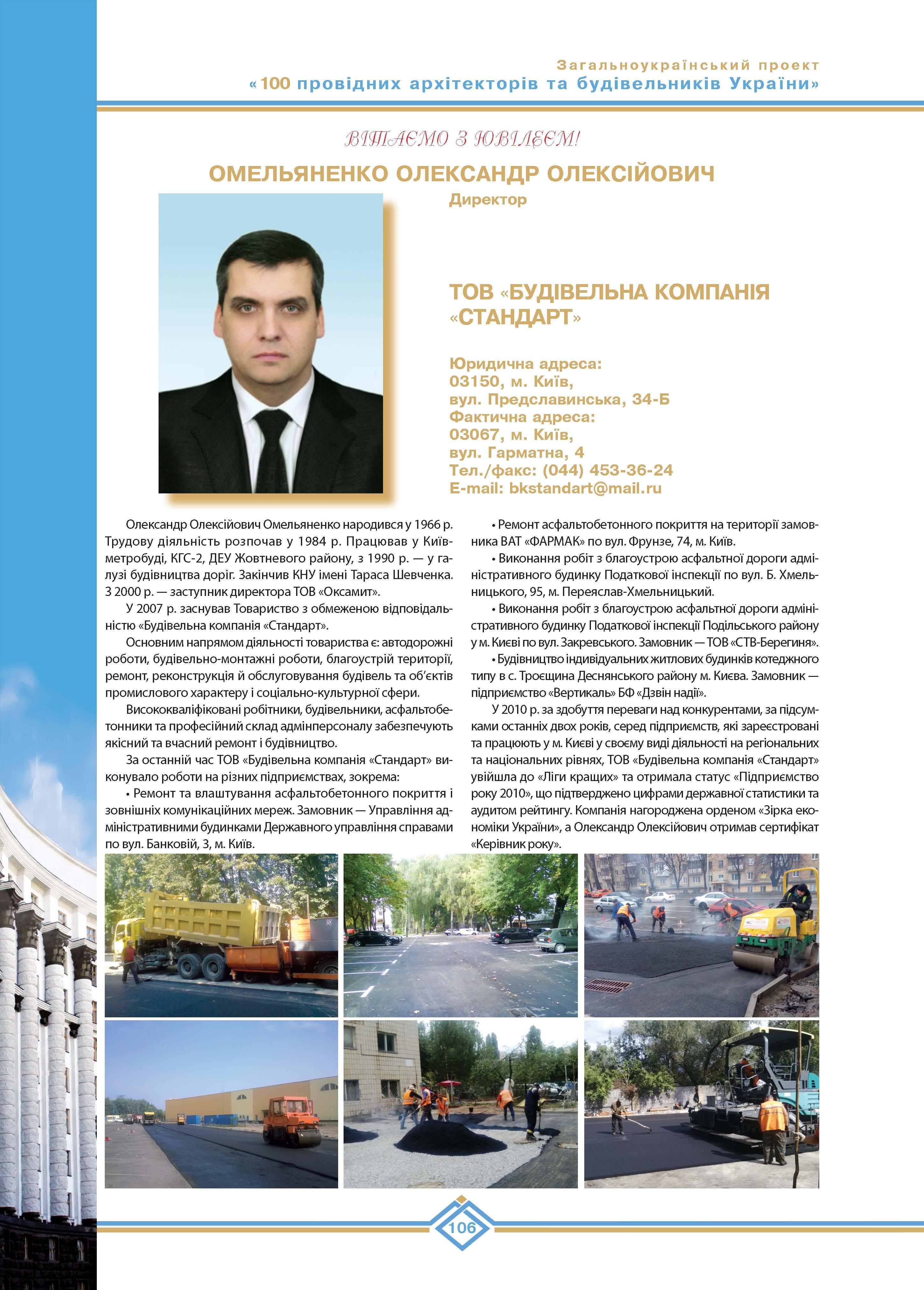 Омельяненко Олександр Олексійович