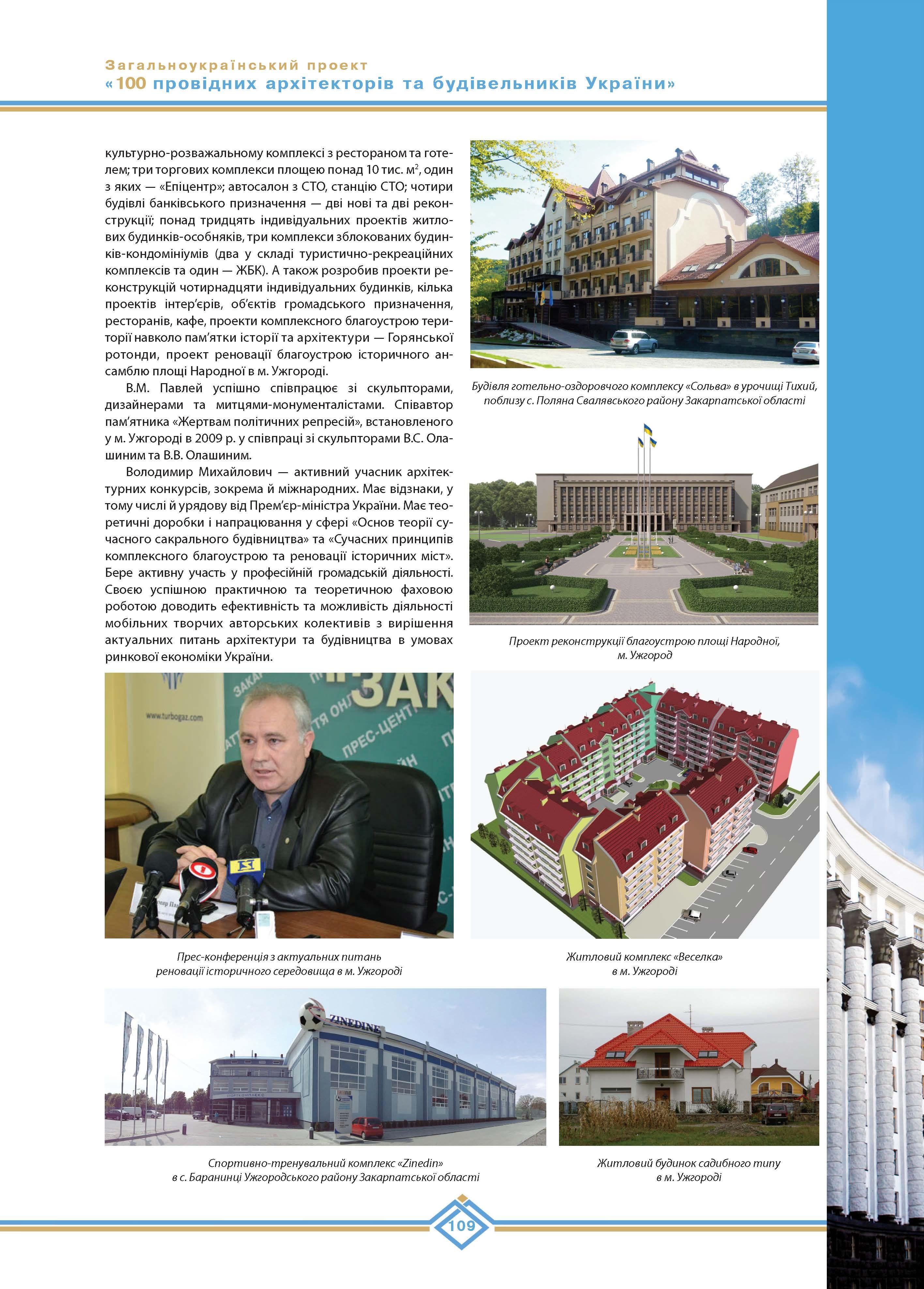 Павлей Володимир Михайлович
