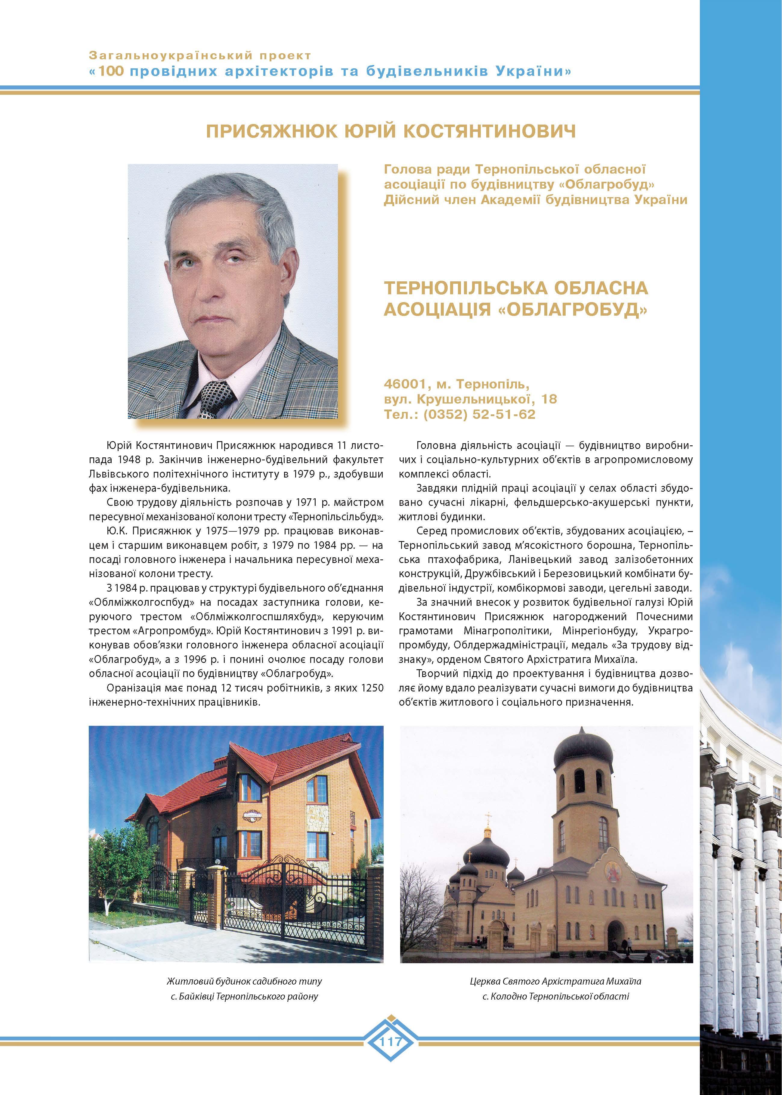 Присяжнюк Юрій Костянтинович