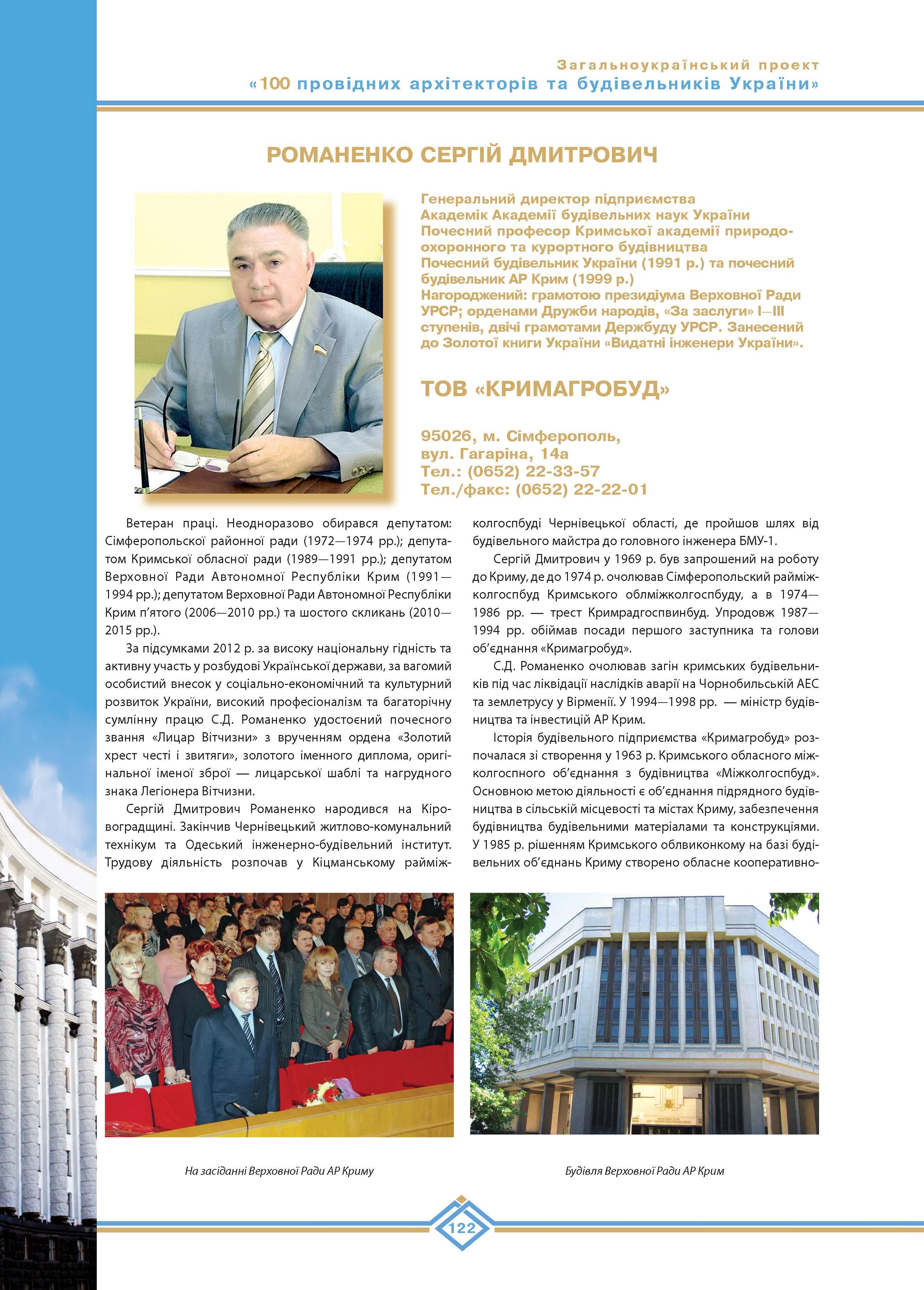 Романенко Сергій Дмитрович