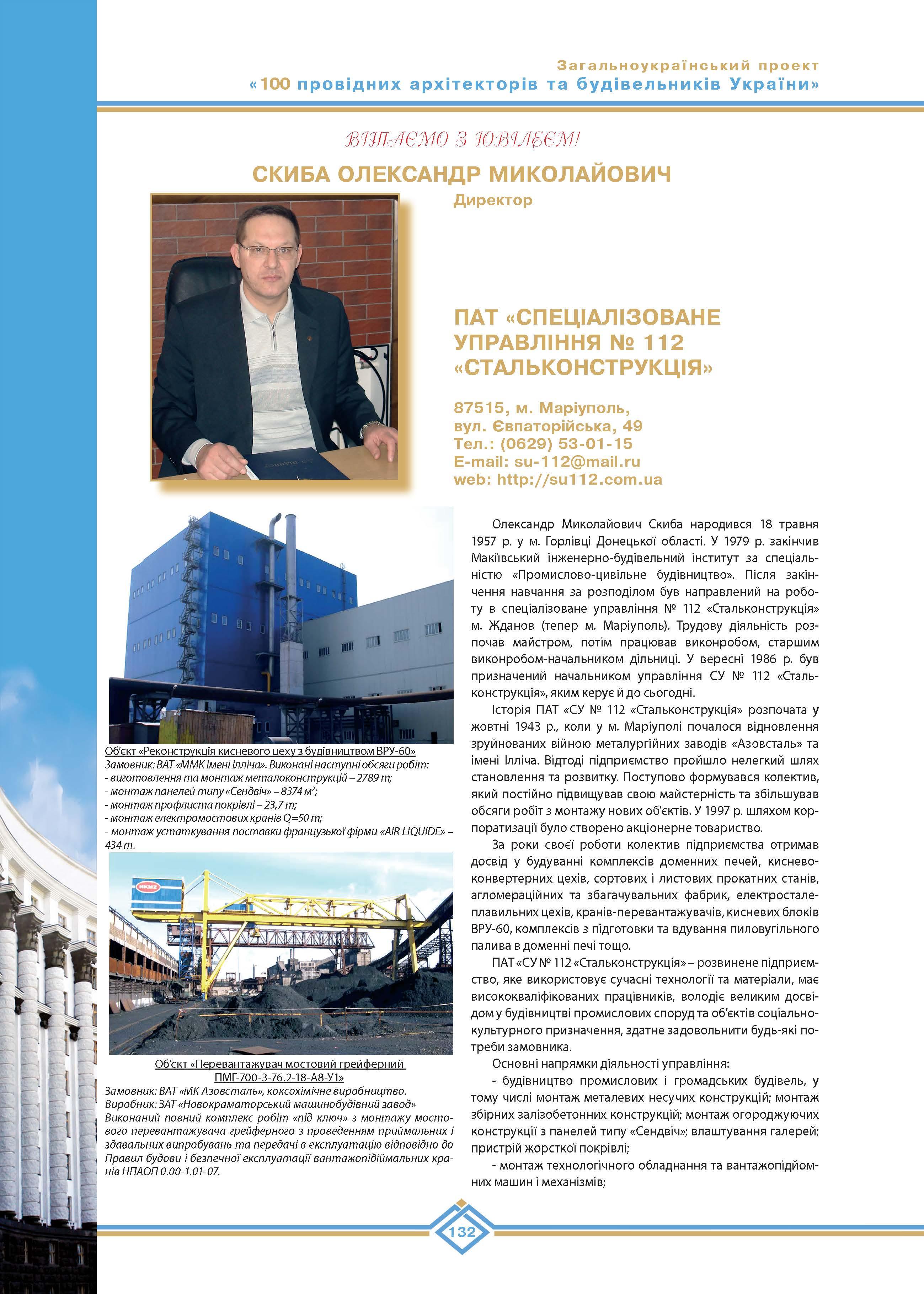 Скиба Олександр Миколайович