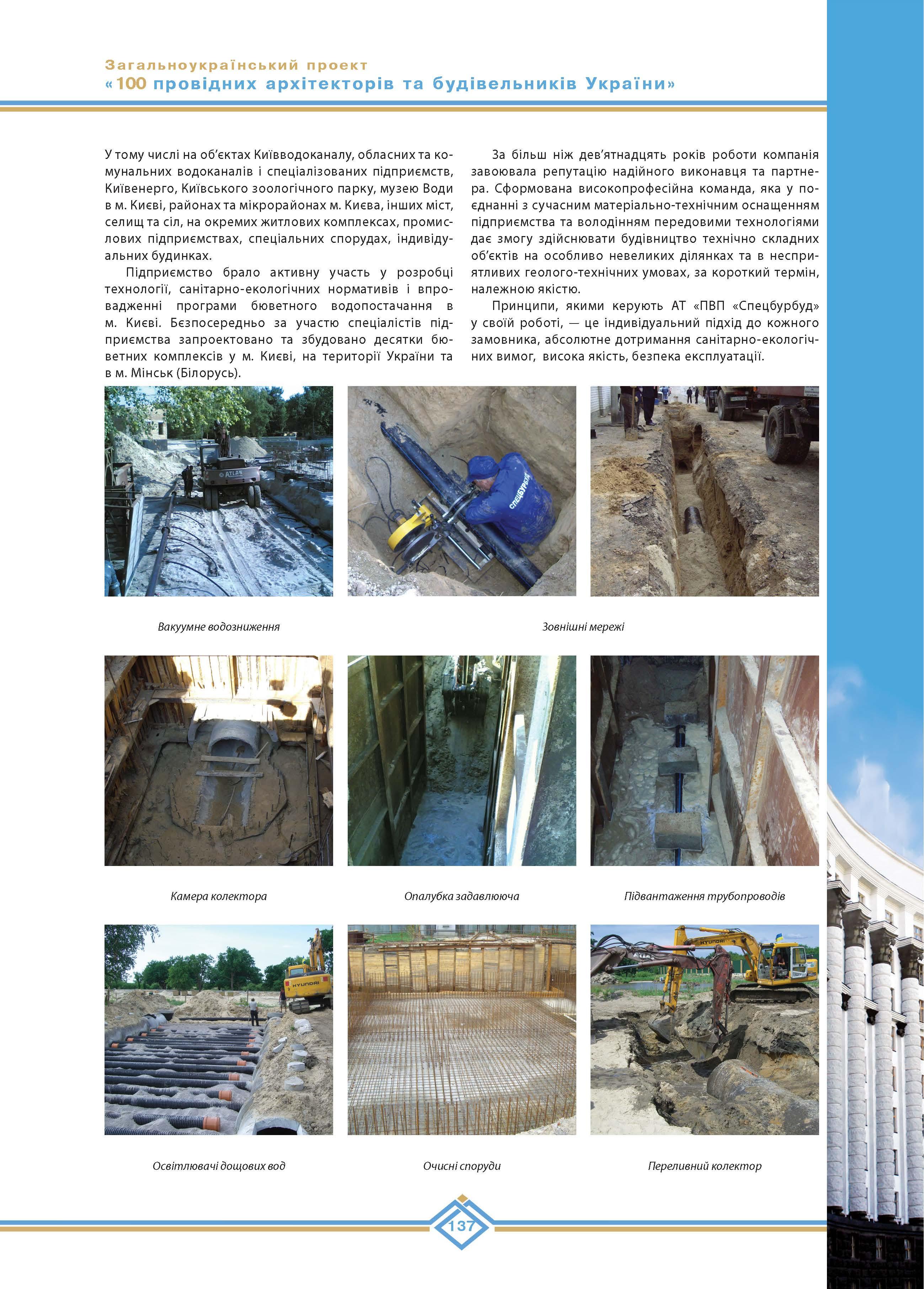 Приватне акціонерне товариство «Проектно-виробниче підприємство «Спецбурбуд»