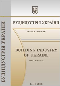 Будіндустрія України 2008