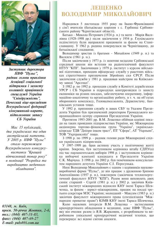ЛЕЩЕНКО ВОЛОДИМИР МИКОЛАЙОВИЧ - ЗАСТУПНИК ДИРЕКТОРА НВФ