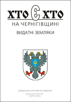 Хто є хто на Чернігівщині. Видатні земляки 2006