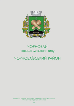 Селище Чорнобай