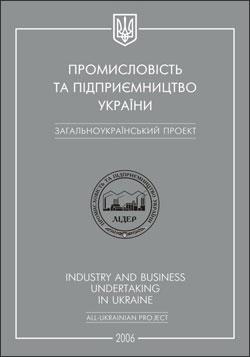Промисловість та підприємництво України 2006