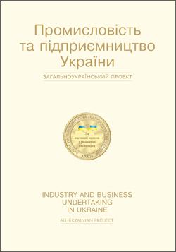 Промисловість та підприємництво України 2008